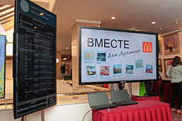 "The 5th international conference ""Digital Signage – no alternative"""