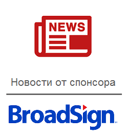 BroadSign International LLC совместно с компанией Alma LLC запустили Digital-Out of-Home проект в Грузии